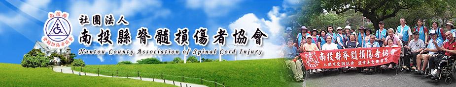 社團法人南投縣脊髓損傷者協會上方形象圖